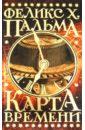 Карта времени, Пальма Феликс Х.