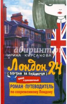 Лондон: 24. Погоня за пудингом