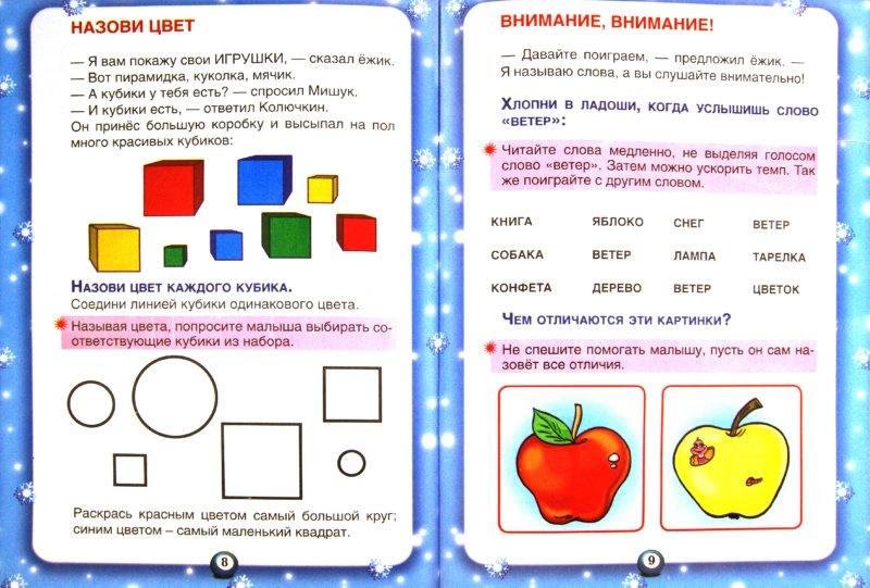 Иллюстрация 1 из 8 для Люблю читать, люблю играть - Татьяна Сиварева   Лабиринт - книги. Источник: Лабиринт