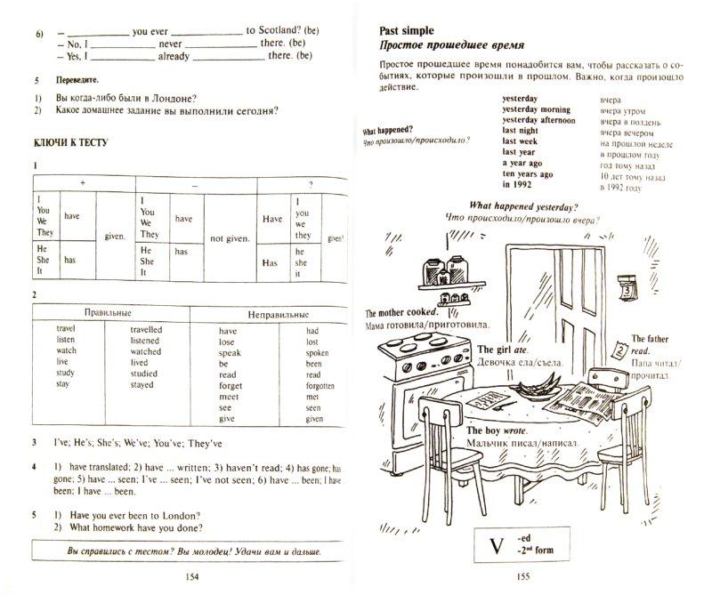 Иллюстрация 1 из 18 для Времена английского глагола - Татьяна Клементьева | Лабиринт - книги. Источник: Лабиринт
