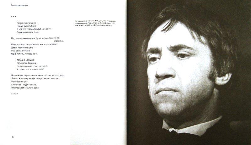 Иллюстрация 1 из 24 для Не кричи нежных слов, не кричи... (+CD) - Владимир Высоцкий | Лабиринт - книги. Источник: Лабиринт