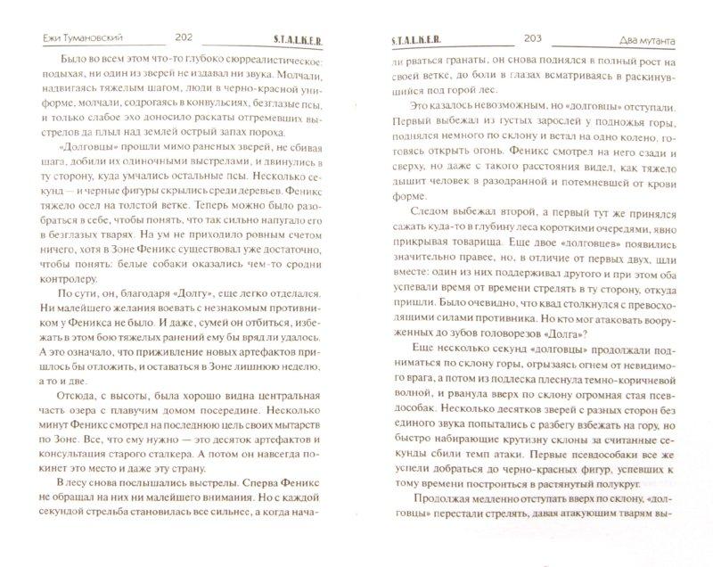 Иллюстрация 1 из 21 для Два мутанта - Ежи Тумановский | Лабиринт - книги. Источник: Лабиринт