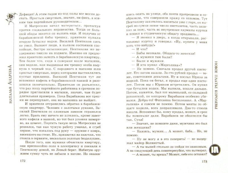 Иллюстрация 1 из 2 для Новое платье королевы - Наталья Андреева | Лабиринт - книги. Источник: Лабиринт