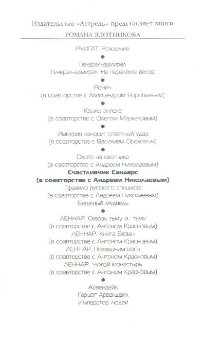 Иллюстрация 1 из 2 для Счастливчик Сандерс - Злотников, Николаев   Лабиринт - книги. Источник: Лабиринт