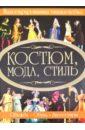 Костюм, мода, стиль, Блохина Ирина Валериевна