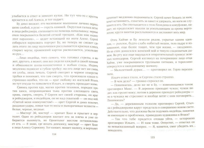 Иллюстрация 1 из 9 для Че Гевара 2. Книга вторая: Невесты Чиморте - Карина Шаинян   Лабиринт - книги. Источник: Лабиринт