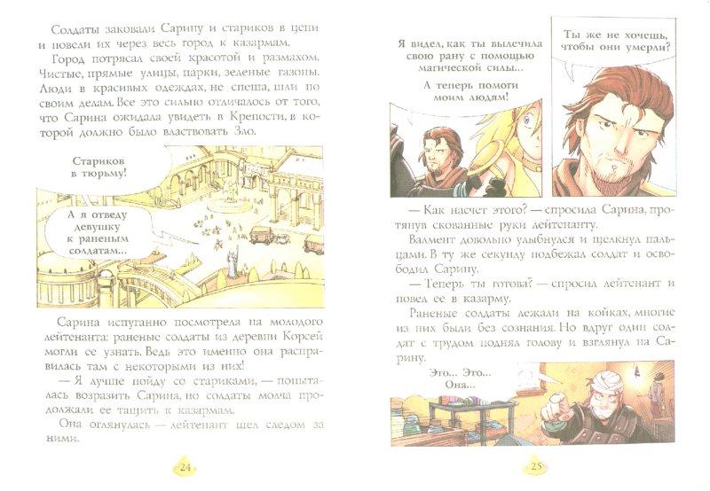 Иллюстрация 1 из 9 для Тайникма. Книга 9. Крепость света - Кьер, Манн | Лабиринт - книги. Источник: Лабиринт