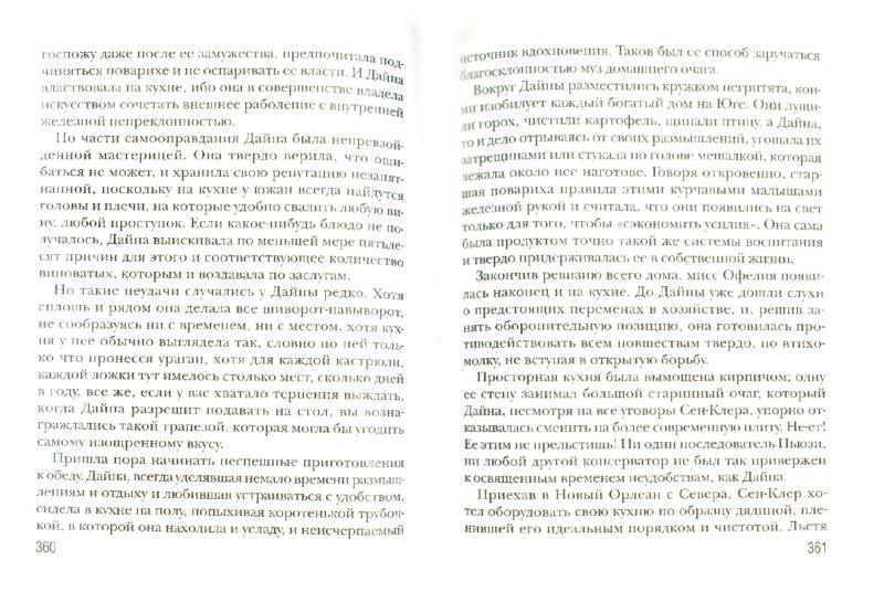 Иллюстрация 1 из 7 для Хижина дяди Тома, или Жизнь среди униженных - Гарриет Бичер-Стоу | Лабиринт - книги. Источник: Лабиринт