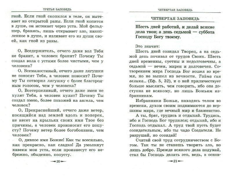 Иллюстрация 1 из 13 для Объяснение десяти заповедей, данных Моисею - Святитель Николай Сербский (Велимирович) | Лабиринт - книги. Источник: Лабиринт