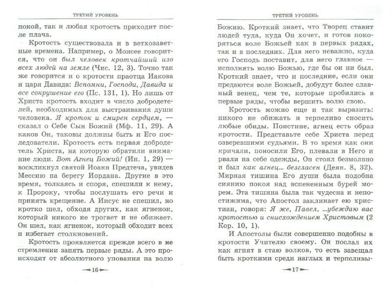 Иллюстрация 1 из 3 для Толкование заповедей Блаженства - Святитель Николай Сербский (Велимирович) | Лабиринт - книги. Источник: Лабиринт