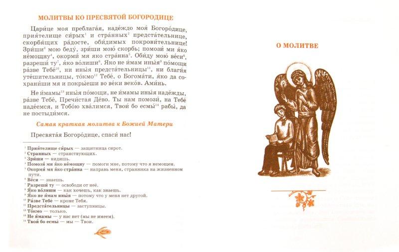 Иллюстрация 1 из 16 для Научи нас, Господи, молиться! Первая книга о молитве   Лабиринт - книги. Источник: Лабиринт