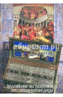 Положение Честнаго Пояса Пресвятыя Богородицы