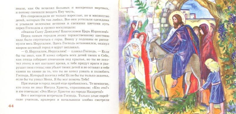 Иллюстрация 1 из 12 для Евангельская история для детей | Лабиринт - книги. Источник: Лабиринт