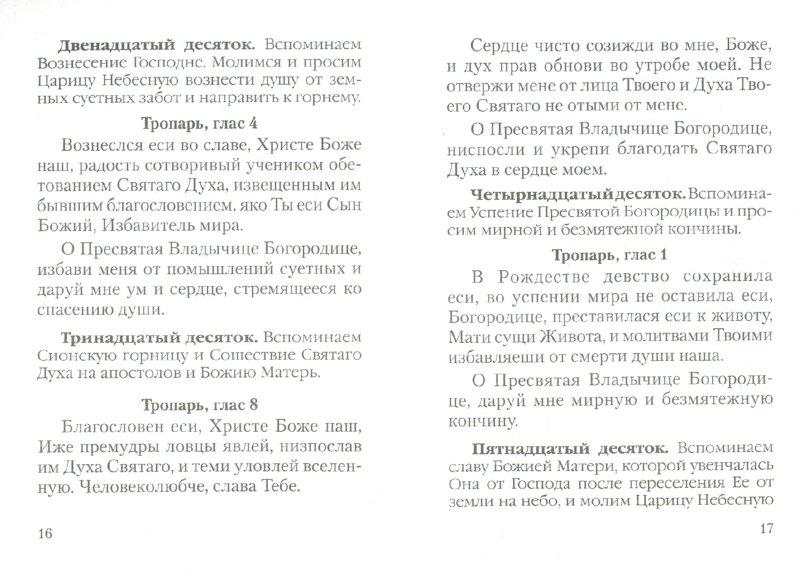 Иллюстрация 1 из 5 для Молитвы ко Пресвятой Богородице. Богородичное правило. Пяточисленные молитвы | Лабиринт - книги. Источник: Лабиринт