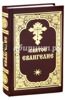 Святое Евангелие на русском языке евангелие на церковно славянском языке cdmp3