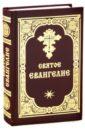 книга благословение небожителей купить на русском языке