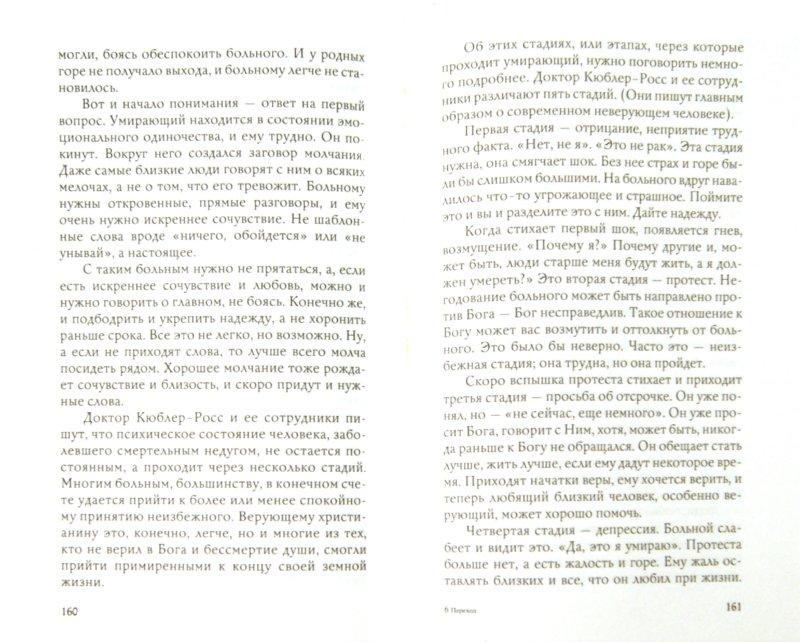 Иллюстрация 1 из 6 для Переход. Последняя болезнь, смерть и после - Петр Калиновский | Лабиринт - книги. Источник: Лабиринт