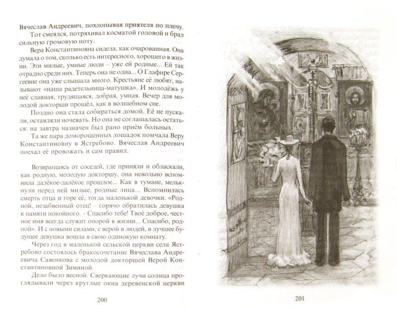 Иллюстрация 1 из 30 для Честное слово - Клавдия Лукашевич | Лабиринт - книги. Источник: Лабиринт