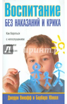 Воспитание без наказаний и крика