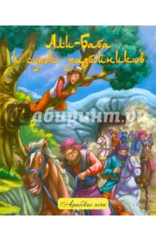 Али-Баба и сорок разбойников. Народные арабские сказки