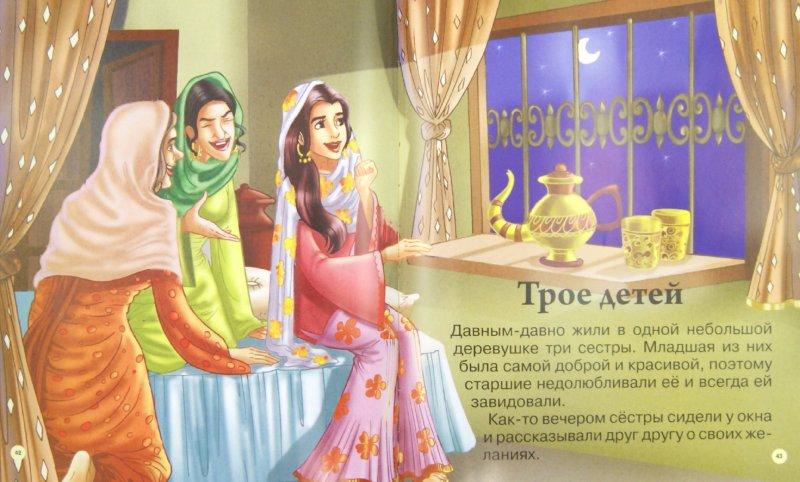 Иллюстрация 1 из 15 для Али-Баба и сорок разбойников. Народные арабские сказки | Лабиринт - книги. Источник: Лабиринт