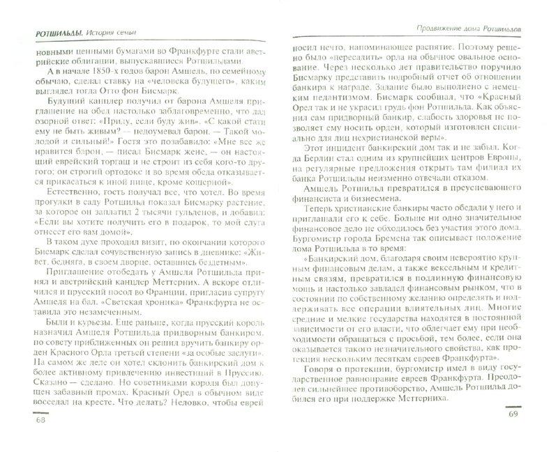 Иллюстрация 1 из 4 для Ротшильды. История семьи - Алекс Фрид | Лабиринт - книги. Источник: Лабиринт