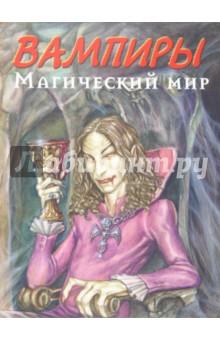Вампиры. Магический мир