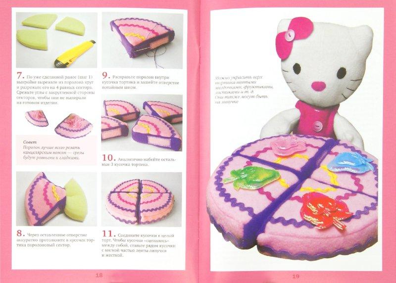 Иллюстрация 1 из 7 для Умные игрушки шьем сами - Алена Тараненко | Лабиринт - книги. Источник: Лабиринт