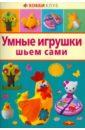 Тараненко Алена Алексеевна Умные игрушки шьем сами