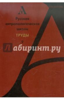 Русская антропологическая школа. Труды. Выпуск 9