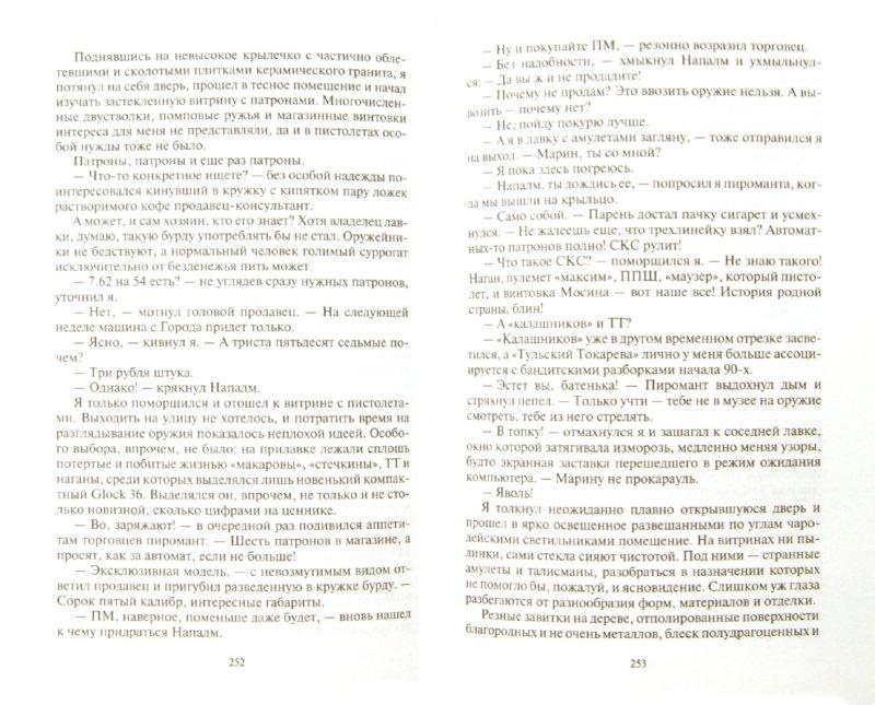 Иллюстрация 1 из 2 для Там, где тепло - Павел Корнев | Лабиринт - книги. Источник: Лабиринт