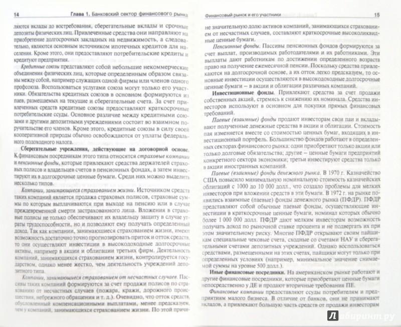 Иллюстрация 1 из 6 для Банковское дело. Учебник - Мотовилов, Белозеров | Лабиринт - книги. Источник: Лабиринт