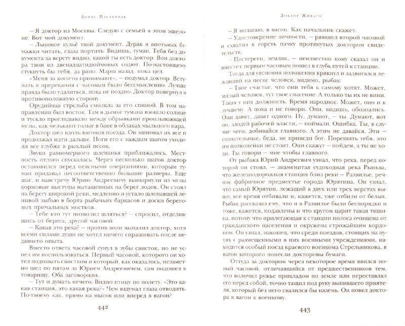 Иллюстрация 1 из 29 для Доктор Живаго. Повести - Борис Пастернак | Лабиринт - книги. Источник: Лабиринт