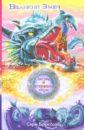 Брюссоло Серж Зигрид и потерянные миры. Великий Змей