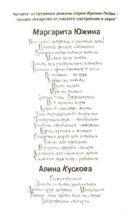 Иллюстрация 1 из 7 для Загарпунить олигарха - Алина Кускова | Лабиринт - книги. Источник: Лабиринт