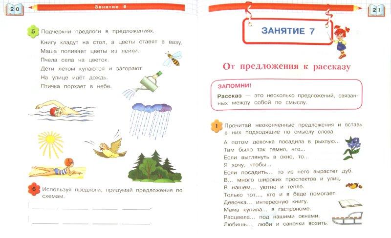 Иллюстрация 1 из 19 для Читаем правильно: для детей 6-7 лет - Светлана Пятак   Лабиринт - книги. Источник: Лабиринт