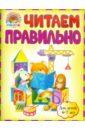Пятак Светлана Викторовна Читаем правильно: для детей 6-7 лет светлана райнгруберт зебра вромбик для детей иих родителей