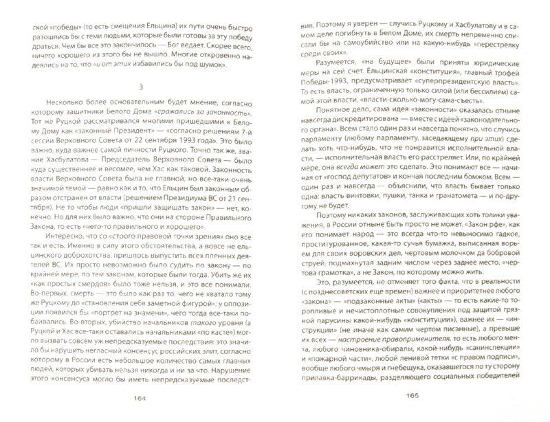 Иллюстрация 1 из 8 для Русские вопреки Путину - Константин Крылов | Лабиринт - книги. Источник: Лабиринт