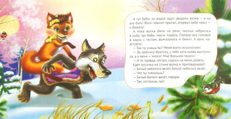 Иллюстрация 1 из 30 для Лисичка-сестричка и Серый Волк. Зимовье зверей   Лабиринт - книги. Источник: Лабиринт