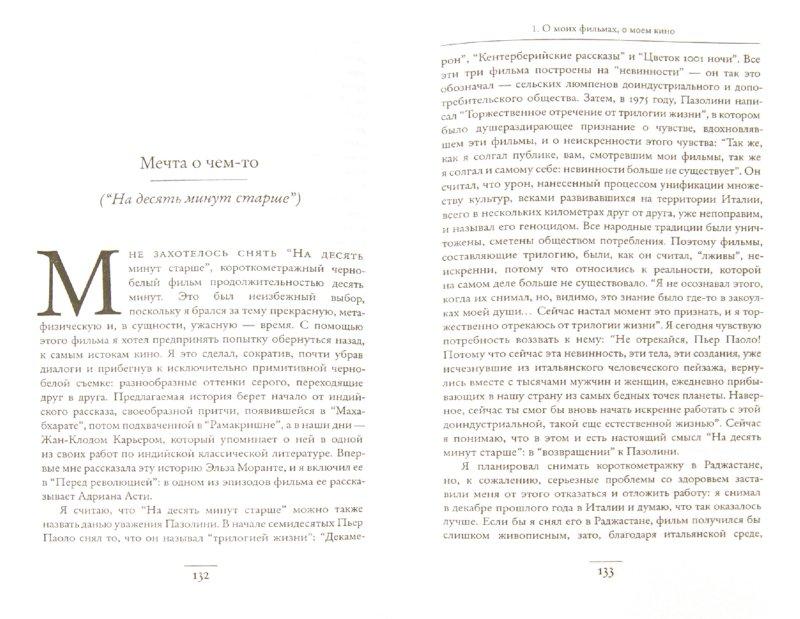 Иллюстрация 1 из 16 для Мое прекрасное наваждение - Бернардо Бертолуччи | Лабиринт - книги. Источник: Лабиринт