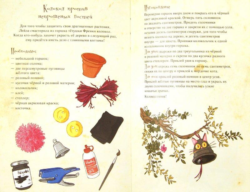Иллюстрация 1 из 13 для Лейла Блу. Лунная музыка - Мириам Дубини | Лабиринт - книги. Источник: Лабиринт