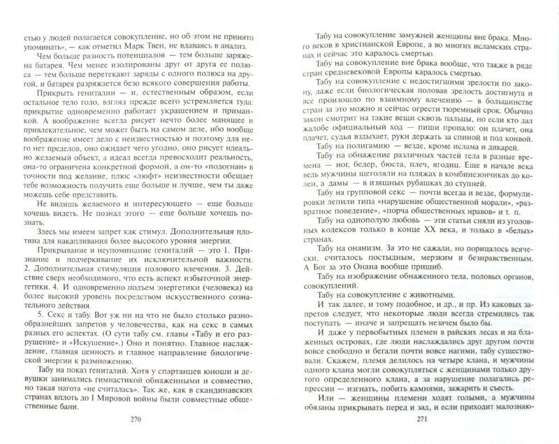 Иллюстрация 1 из 2 для Вечные вопросы. Афоризмы житейской мудрости - Веллер, Шопенгауэр | Лабиринт - книги. Источник: Лабиринт