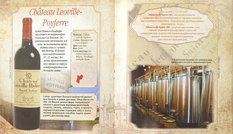 Иллюстрация 1 из 10 для 50 самых знаменитых вин мира - Дарья Ермакович   Лабиринт - книги. Источник: Лабиринт