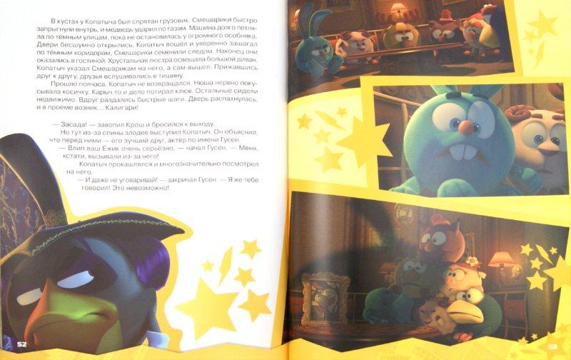 Иллюстрация 1 из 8 для Смешарики. Начало. Киноклассика   Лабиринт - книги. Источник: Лабиринт