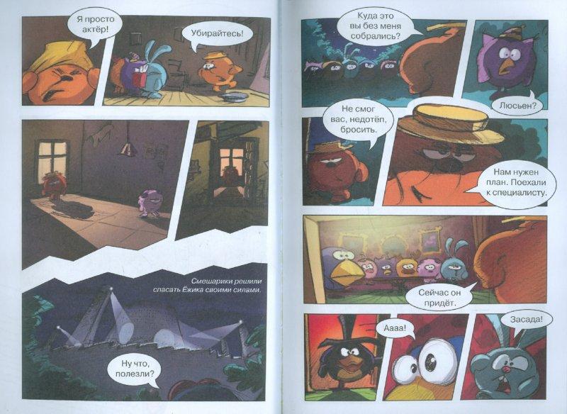 Иллюстрация 1 из 11 для Спасение Ёжика. Смешарики. Начало. Мои любимые сказки - Денис Чернов | Лабиринт - книги. Источник: Лабиринт