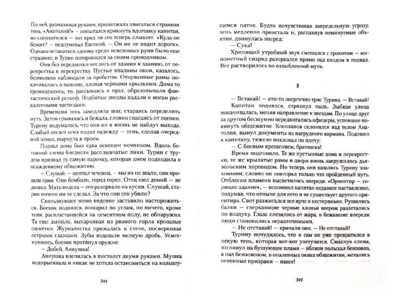Иллюстрация 1 из 7 для Времени холст. Избранное - Евгений Лукин | Лабиринт - книги. Источник: Лабиринт