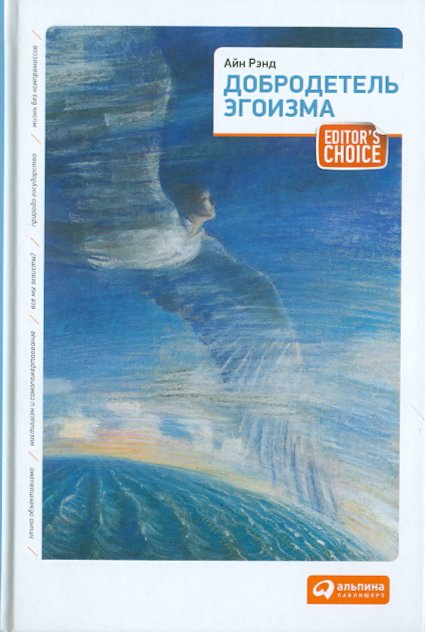 Иллюстрация 1 из 6 для Бизнес и философия. Комплект из 3-х книг - Айн Рэнд   Лабиринт - книги. Источник: Лабиринт