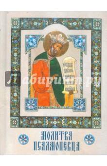 Молитва Псалмопевца отсутствует псалтырь пророка и царя давида на церковно славянском языке