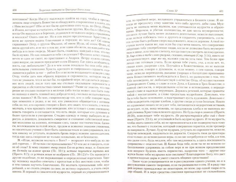 Иллюстрация 1 из 16 для Творения. В 2-х томах. Том 1 - Святитель, Архиепископ | Лабиринт - книги. Источник: Лабиринт