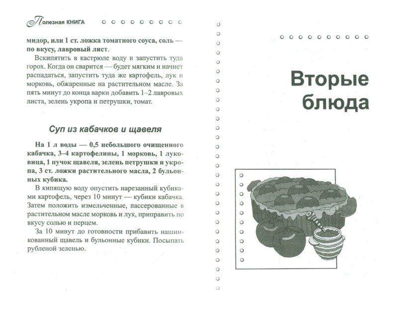 Иллюстрация 1 из 24 для Постный стол - А. Тихова | Лабиринт - книги. Источник: Лабиринт